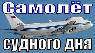 САМОЛЁТ СУДНОГО ДНЯ ИЛ-80 сюрприз для всех Минобороны получил комплекс Ил-80