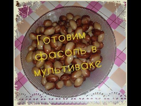 Как сварить фасоль в мультиварке/How to cook beans in multivarka