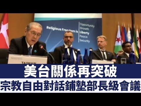 台美關係再突破!宗教自由對話在台舉辦 鋪墊7月部長級會議|新唐人亞太電視|20190309