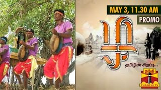 Zha : Speciality of Tamil - Traditional Folk dance, Thappattam - Promo (03/05/2015) - Thanthi TV