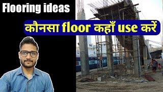 कौनसा floor कहाँ use करें ! Flooring ideas ! Tiles