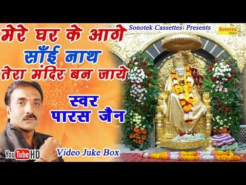 मेरे घर के आगे साईं नाथ तेरा मंदिर बन जाये || Paras Jain || Hindi Most Popular Sirdi Saibaba Bhajan