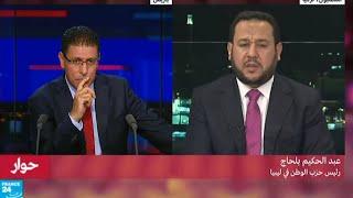 ...عبد الحكيم بلحاج: التدخل الأجنبي لن يحل المشكلة في لي