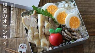 【お弁当作り】炊飯器で2品同時調理!絶品カオマンガイ弁当bento#623