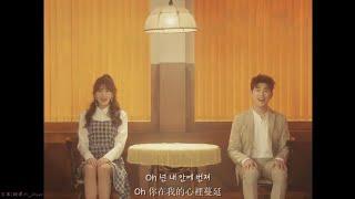 [韓繁中字/MV] Eric Nam(에릭남)X Somi(소미) - 유후(You,Who?)