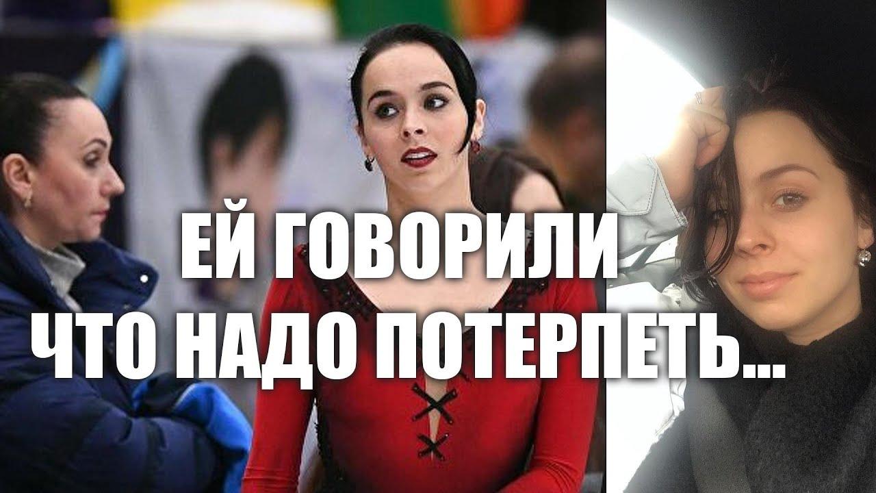 ФИГУРИСТКА С 12 ЛЕТ ТЕРПЕЛА ИЗДЁВКИ