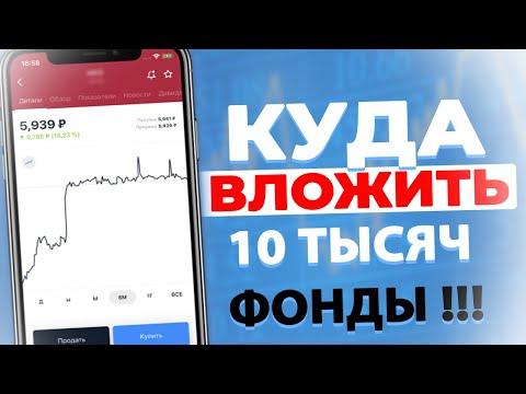 Покупка Фондов на 10 ТЫСЯЧ Рублей / Инвестиции 2020