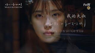[FMV/中字] My Mister,Grown Ups [中韓sub] (OST.2 FMV) #我的大叔# #나의아저씨#