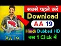 AA 19 Full Movie Hindi Dubbed Download 2020 || Allu Arjun, AA 19 Full Movie Download Link Hindi