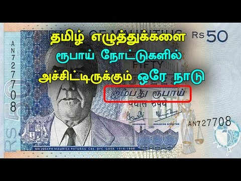 Country Uses Tamil Numerals and Tamil Scripts in Their Currency - Respect to Tamil