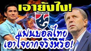 บทความ-แฟนบอลไทยเอาใจยากจริงหรือ-กับฟุตบอลทีมชาติไทย-ยุค-มิโลวาน-ราเยวัช