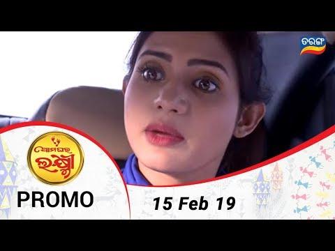 Ama Ghara Laxmi | 15 Feb 19 | Promo | Odia Serial - TarangTV thumbnail