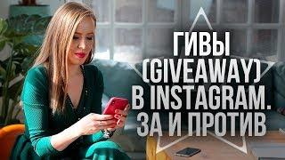 Что такое Giveaway в instagram | Стоит ли участвовать в Giveaway