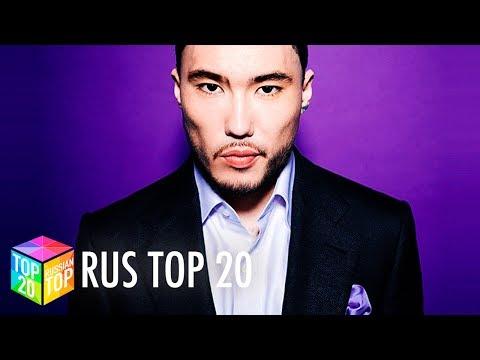 ТОП 20 русских песен (1 июня 2017)