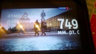 Прогноз погоды (Россия 1, 20.02.2014)Camrip