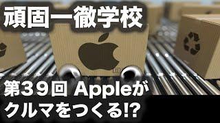 頑固一徹学校 1/8 21時 第39回 Appleがクルマをつくる!? 【SYE LIVE告知】