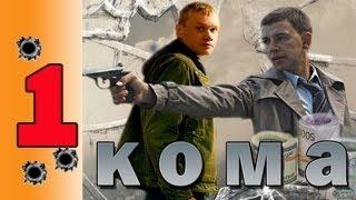 СЕРИАЛ КОМА 2013 1 серия. Премьера! Боевик,криминал