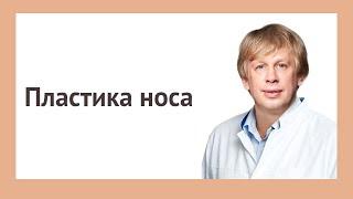 Пластика носа. До и после(Пластический хирург Сергей Левин сделал коррекционную операцию носа пациентки. Доверившись ему, она была..., 2012-01-26T13:20:27.000Z)