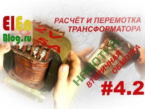 видео: Как намотать трансформатор? Вторичная обмотка 12В, 0,5А. (Расчёт и перемотка трансформатора #4.2)