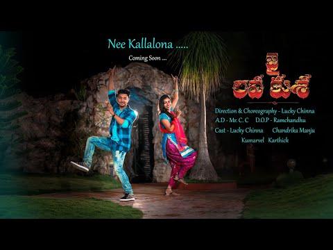 Jai Lava Kusa || Nee Kallalona cover song by Lucky Chinna || Jr NTR || DSP