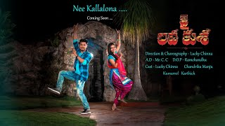 Jai Lava Kusa || Nee Kallalona cover song by Lucky Chinna || Jr NTR || DSP