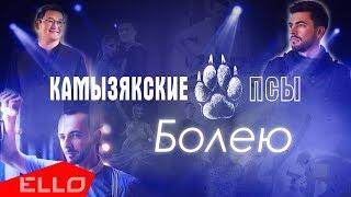 Камызякские псы - Болею / ELLO UP^ /