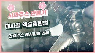[연이맘TV] 사과주스…