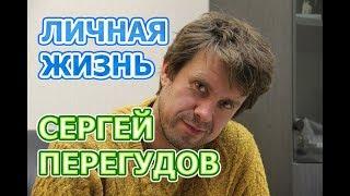 Сергей Перегудов - биография, личная жизнь, жена, дети. Актер сериала Сильная слабая женщина 2019