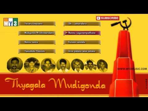 Thyagala Mudigonda Udyama Patalu   Folk Songs   Juke Box