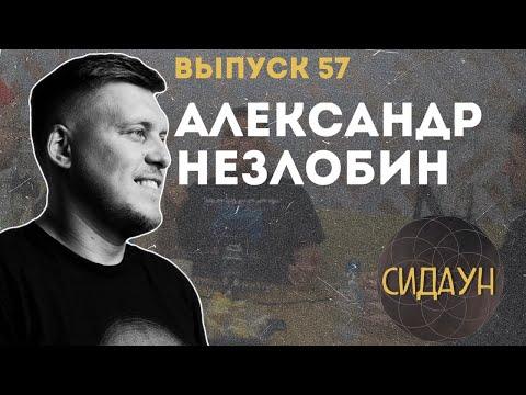 Сидаун. Александр Незлобин.