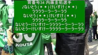 東京ヴェルディ 内藤圭佑選手 2017チャント