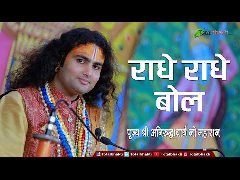 Shri Aniruddh Acharya Ji    Bhajan    Radhey Radhey Bol    राधे राधे बोल