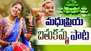 Madhu Priya Latest Bathukamma Song | Bathukamma Songs Latest | Top Telugu TV