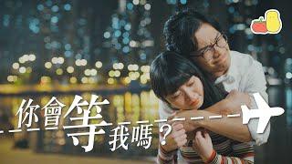 【異地戀短劇】堅持真係好難,你會等我嗎?💕|Pomato 小薯茄