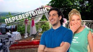 видео: Подставные вопросы/Перевертыши на свадьбе Анны и Василия 29.09.2014