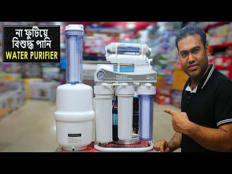 ফিল্টার কিনুন কমদামে | Perfect Water Purifier | Water Filter Price in Bangladesh | 100% Purity