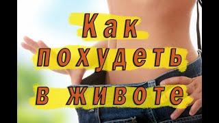 Как похудеть в животе Лишний жир на животе легко появляется но уходит тяжело