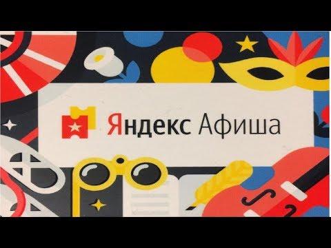 Яндекс Афиша - афиша мероприятий