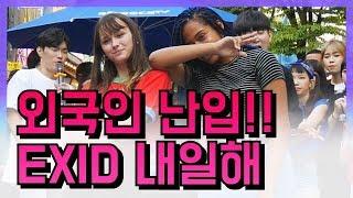 Download lagu 👍갑자기 난입한 외국인!? EXID - 내일해 (춤추는곰돌&AF STARZ    HONGDAE BUSKING)