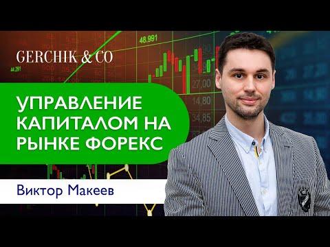«Управление капиталом на рынке Форекс. Практические рекомендации для трейдеров и инвесторов»