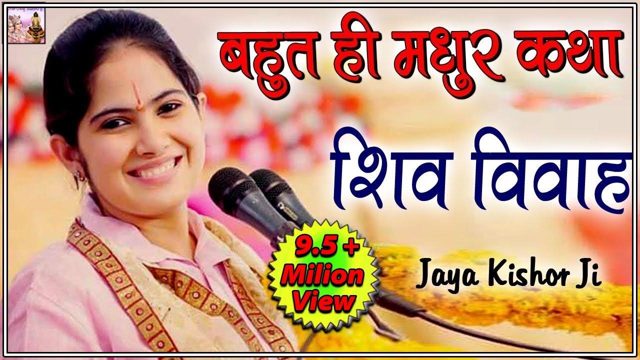 Jaya Kishori Ji || बहुत ही मधुर कथा - शिव विवाह || Bhardwaj Studio