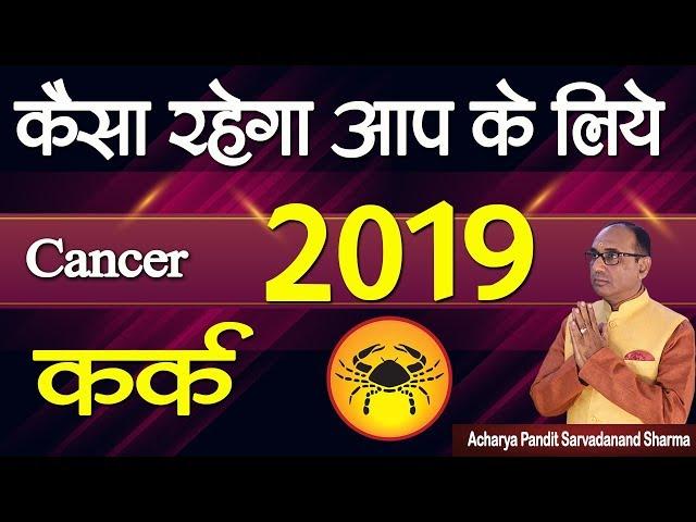 कर्क राशि कैसा रहेगा आप के लिए 2019 | Cancer Horoscope 2019 | Jyotish Ratan Kendra
