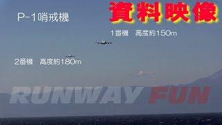 [資料映像]P-1&P-3C対潜哨戒機の海上における低空飛行!!! 海面高度60mと150m