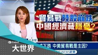 中國股市雪崩式下跌 中美貿易戰是主因? 背後