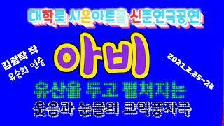 """""""아비"""" 새봄맞이 연극공연 초대"""