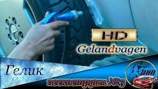 Как разобрать ГЕЛЕНДВАГЕН под покраску #3 Пескоструй работа с ним(Разбираем гелендваген,работаем пескоструем, Предидущую часть можно посмотреть здесьhttps://www.youtube.com/watch?v=DRvgBXHV..., 2015-03-22T06:10:05.000Z)