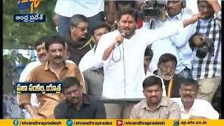 Jagan Praja Sankalpa Yatra | slams Chandrababu  for breaking poll promises