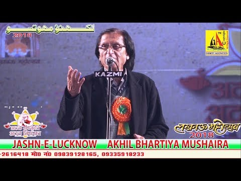 Waseem Barelivi, मुशायरा,लखनऊ महोत्सव, Mushaira Lucknow Mahotsav 2018