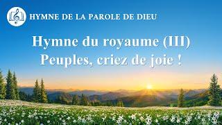 Musique chrétienne 2020 « Hymne du royaume (III) Peuples, criez de joie ! »