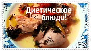 NEW!Рецепт Худеющим/На обед или Ужин/Низкокалорийно